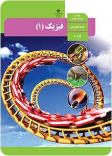 جلد کتاب فیزیک رشته تجربی پایه دهم