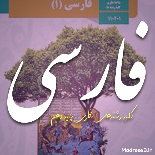 دانلود کتاب فارسی پایه دهم