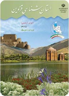 کتاب استان شناسی قزوین