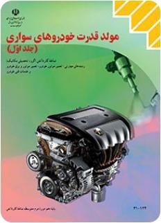 مولد قدرت خودروهای سواری (جلد اول)