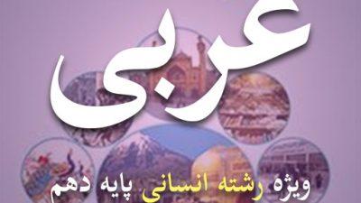 کتاب عربی رشته انسانی پایه دهم