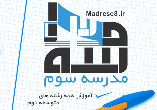 لوگوی سایت مدرسه سوم