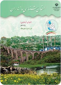 تصویر جلد کتاب استان شناسی مازندران پایه دهم