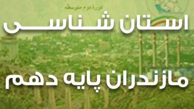 استان شناسی مازندران