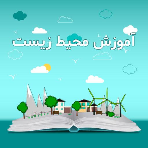 آموزش محیط زیست در پایه دهم