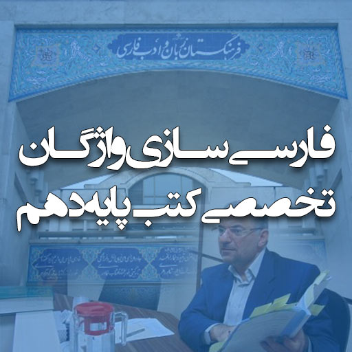 فارسی سازی واژگان تخصصی کتب پایه دهم