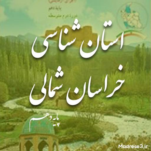استان شناسی خراسان شمالی