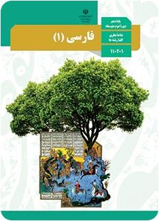 جلد کتاب فارسی (1)