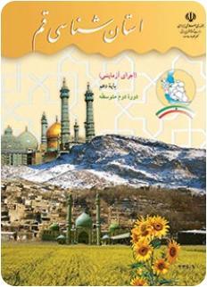 جلد کتاب استان شناسی قم پایه دهم