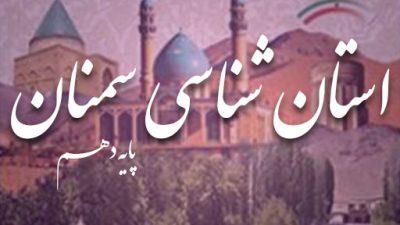 استان شناسی سمنان