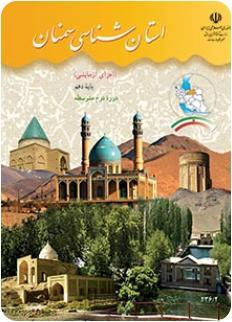 تصویر جلد کتاب استان شناسی سمنان پایه دهم