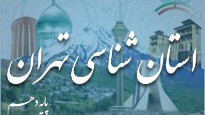 کتاب استان شناسی تهران پایه دهم