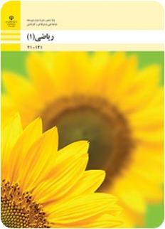 کتاب ریاضی فنی و حرفهای و کاردانش پایه دهم